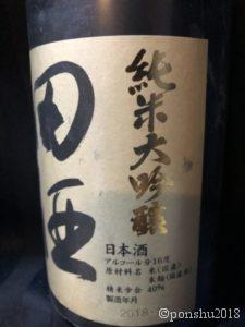 denshu-junmaidaiginjo40-side
