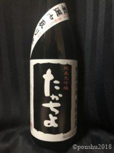 takachiyo-kuro