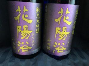 hanaabi-junmaidaiginho-yamadanishiki